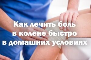 Как лечить боль в колене быстро дома