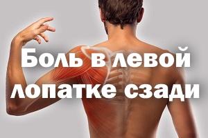 Боль в левой лопаточке сзади - причины