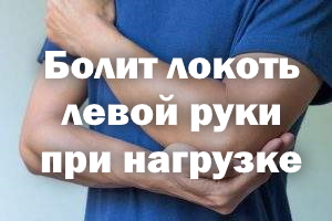 Болит локтевой сустав левой руки при нагрузке