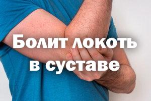 Болит локтевой сустав - что делать