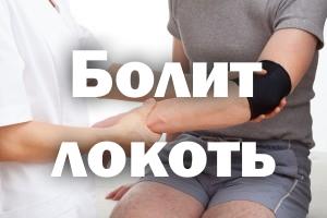 Болит локоть - к какому доктору обратиться