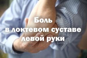 Боль в локте левой руки
