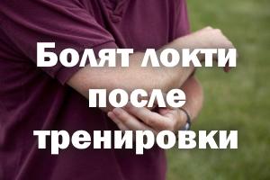Болит локтевой сустав после тренировки