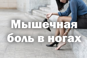 Мышечная боль в ножках