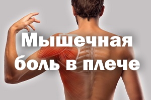 Мышечная боль в плечике