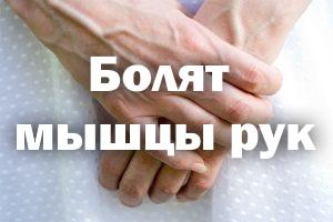 Болят мышцы ручек