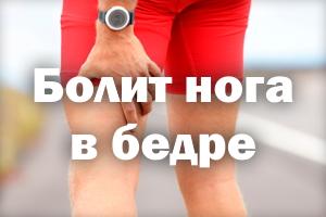 Болит ножка в бедре