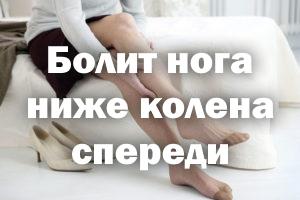 Болит ножка ниже колена спереди
