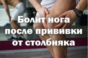 Болит ножка после прививки от столбняка