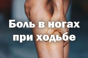 Боль в ножках при ходьбе