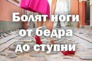 Болят ножки от бедра до ступни - причины и лечение