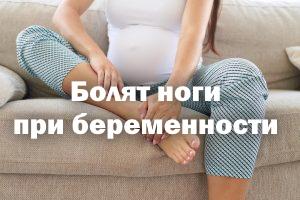 Болят ножки при беременности