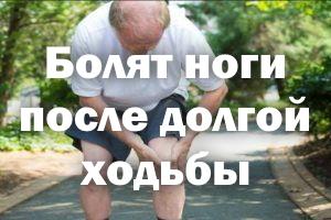 Болят ножки после долгой ходьбы