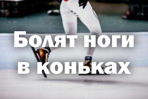 Болят ножки в коньках