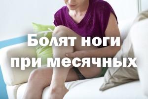 Болят ножки при месячных
