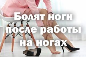 Болят ножки после работы на ногах