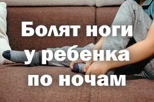 Болят ножки у ребенка по ночам