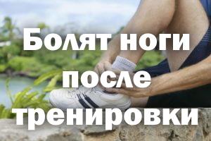 Болят ножки после тренировки - что делать