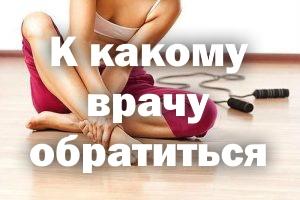 Болят ножки – к какому врачу обратиться