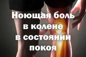 Ноющая боль в коленке в состоянии покоя