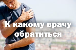 Болит плечико – к какому врачу обратиться