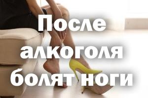 После алкоголя болят ножки