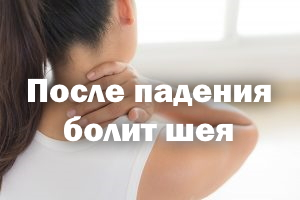 Из-за падения болит шея