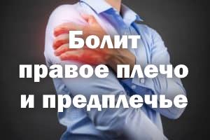 Болит правое плечо и предплечье - лечение