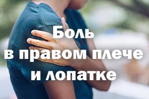 Боль в правом плечике и лопатке