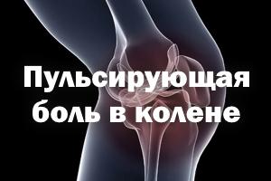 Пульсирующая боль в коленке