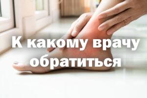 Болит пяточка при ходьбе - к какому врачу обратиться