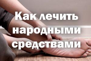 Болит пятка, больно наступать - как лечить народными методами