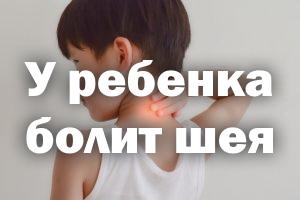 У ребенка болит шейка
