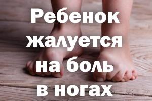 Ребенок жалуется на боль в ножках