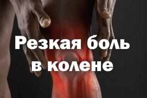 Резкая боль в коленке