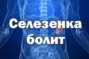 Селезенка болит - симптомы, лечение препаратами