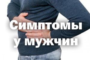 Как болит селезенка - признаки у мужчин