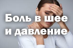 Боль в шейке и давление