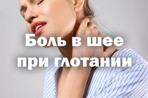 Боль в шейке при глотании