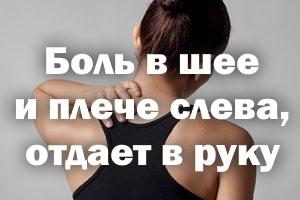 Боль в шее и плече слева, отдает в ручку - лечение
