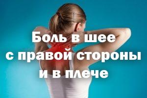 Боль в шее с правой стороны и в плечике