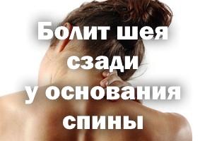 Болит шейка сзади у основания спины