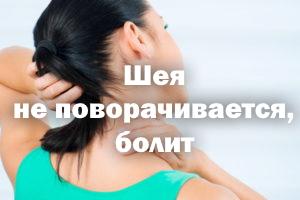 Шея не поворачивается, болит - лечение