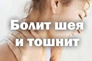 Болит шейка и тошнит