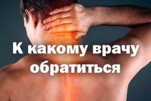 Болит шейка - к какому врачу обратиться