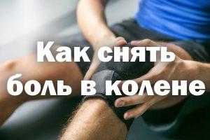 Как снять боль в коленке