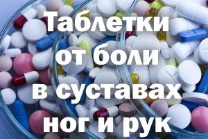 Таблетки от боли в суставах ног и рук – перечень