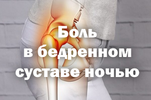 Боль в бедренном суставе в ночное время