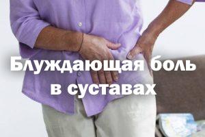 Блуждающая боль в суставах