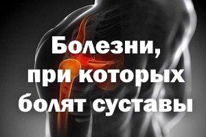 Заболевания, при которых болят суставы